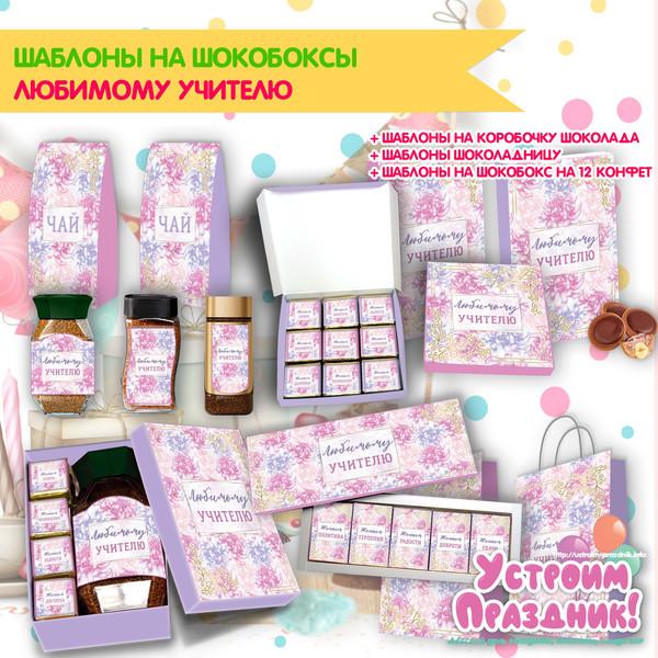 Набор шаблонов на шокобоксы, шоколад, чай и кофе, подарочный пакет ЛЮБИМОМУ УЧИТЕЛЮ шаблоны скачать бесплатные наборы