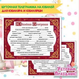 Шуточная телеграмма на юбилей в царском стиле скачать шаблоны ля печати
