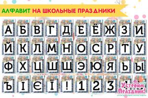 Флажки для растяжки на 1 сентября, День Учителя, Выпускной (алфавит + цифры)