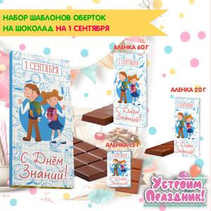 Набор оберток на шоколад 1 сентября, обертки на Барни и Чоко Пай