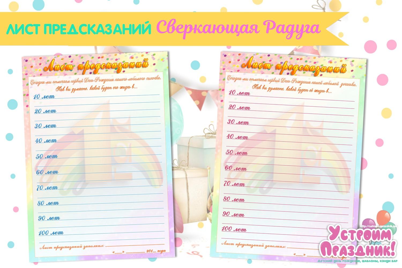 Лист предсказаний на день рождения 1 год «Сверкающая радуга»