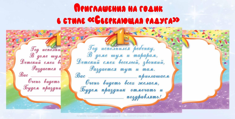 приглашение на день рождения в стиле Радуга