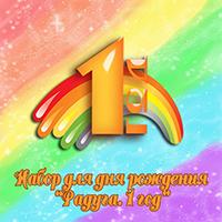 НАБОР ДЛЯ ОФОРМЛЕНИЯ СТОЛА на день рождения «Сверкающая радуга»