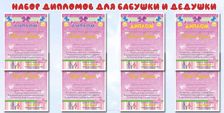 Дипломы бабушке и дедушке «Бабочки»