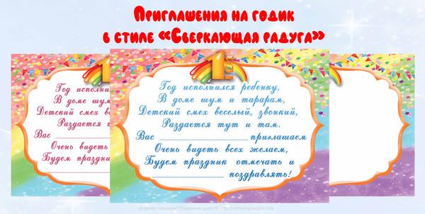 Приглашение на день рождения - 1 год «Сверкающая радуга»
