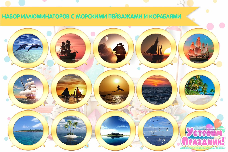 Набор иллюминаторов для оформления в пиратском, морском стиле