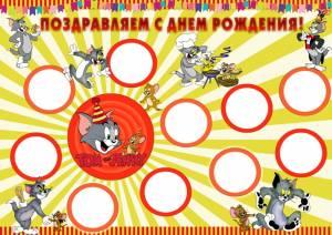 Плакат пожеланий на день рождения «Том и Джерри»