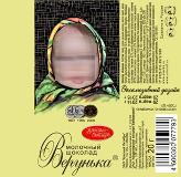 Шаблон обертки на шоколад «Аленка» 20 г для фотошопа