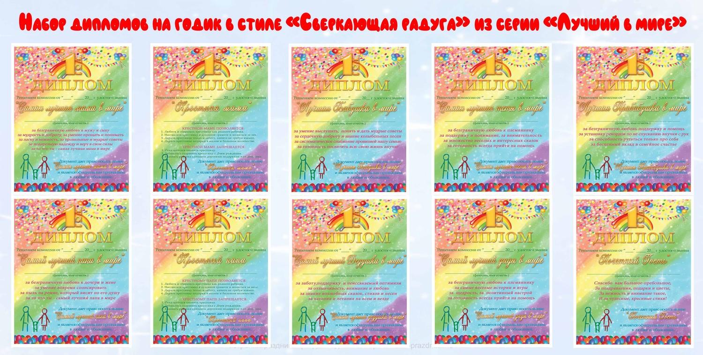 Дипломы грамоты медали Распечатай к празднику бесплатно  Дипломы медали Сверкающая радуга