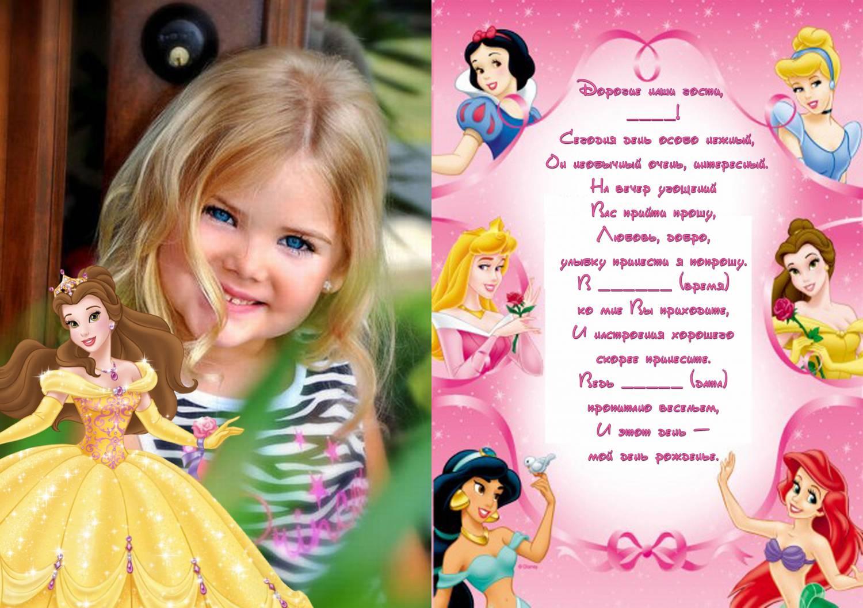 приглашение принцессы Дисней