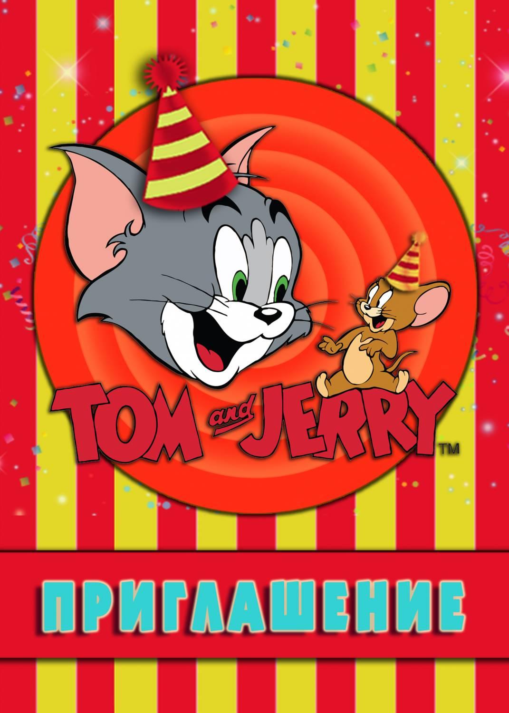 приглашение Том и Джерри скачать