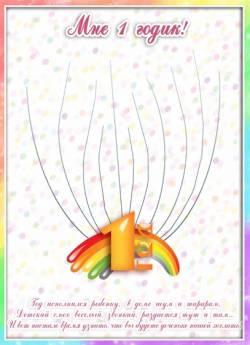 Дерево пожеланий в стиле «Сверкающая радуга» (плакат пожеланий)