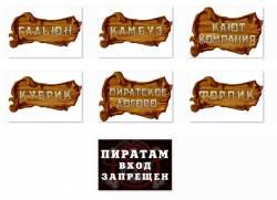 Пиратские таблички для дверей
