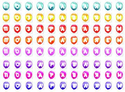 Надпись из бумажных шариков «Поздравляем» в восьми цветах