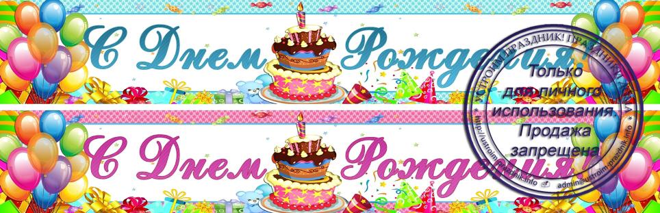 Поздравления с днем рождения растяжка 5