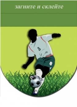 Растяжка «С ДНЕМ РОЖДЕНИЯ» в футбольном стиле скачать бесплатно