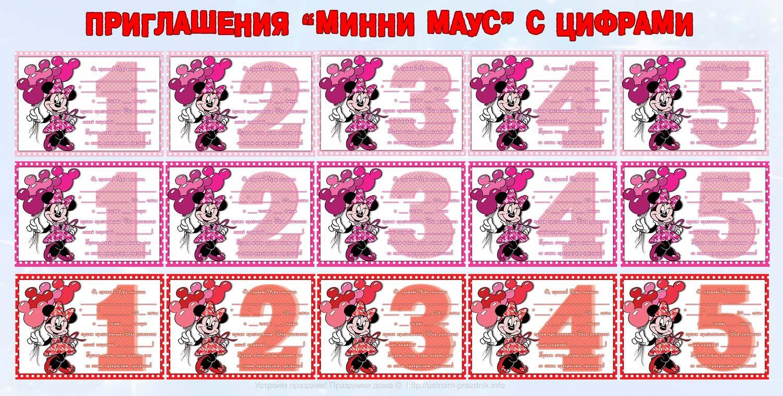 Приглашения «Минни Маус» - набор из 54 шт