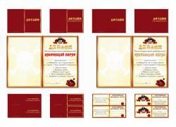 Дипломы и удостоверения настоящего пирата