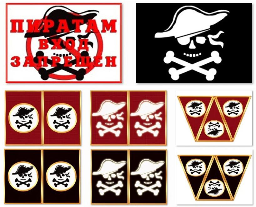плакаты на день рождения Пираты