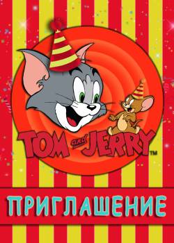 Приглашение на день рождения «Том и Джерри» - распечатать