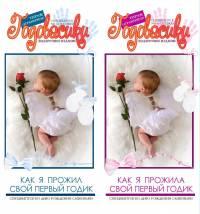 Буклет на 1 год ребенку «Годовасики»