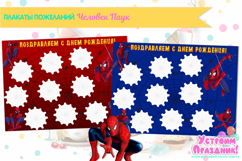 Плакат пожеланий на день рождения «Человек-паук» (Spider-Man)