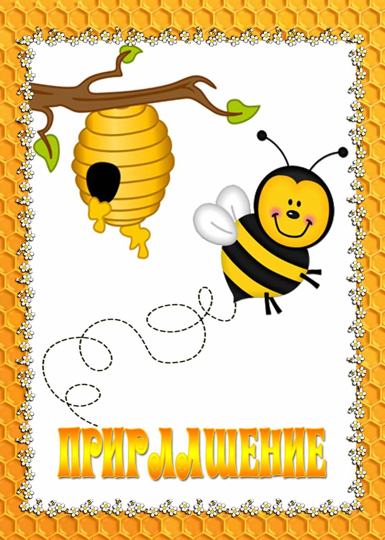 приглашение пчелка