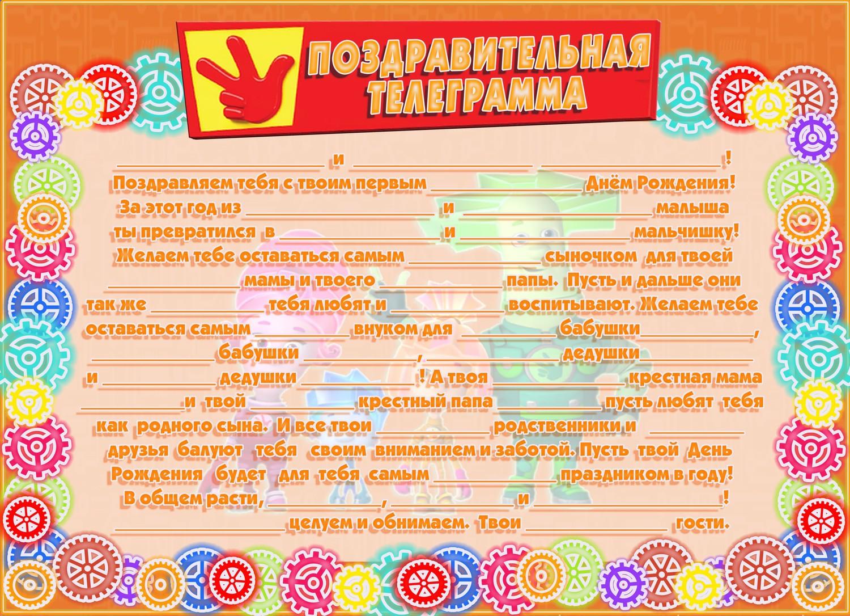 Поздравительная телеграмма Фиксики