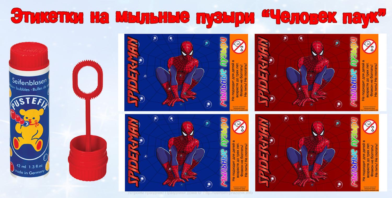 Этикетка на мыльные пузыри «Человек-паук»