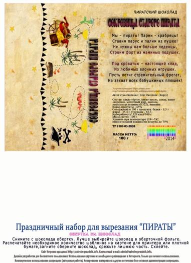 этикетка на шоколад Пираты