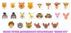 Набор масок героев диснеевского мультфильма «Винни Пух»