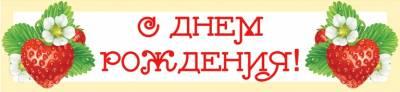 Поздравительный баннер «С Днем Рождения» в стиле «КЛУБНИЧКА» скачать бесплатно