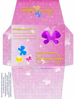 Конверт «Письмо в будущее» + лист пожеланий в стиле «Бабочки»