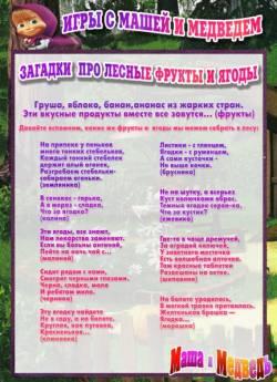 Набор игр для дня рождения «Маша и Медведь»