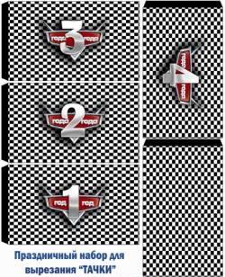 Флажки из бумаги «Гоночный флаг (финиш)»