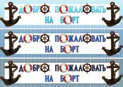 Баннер «Добро пожаловать на борт» в морском стиле