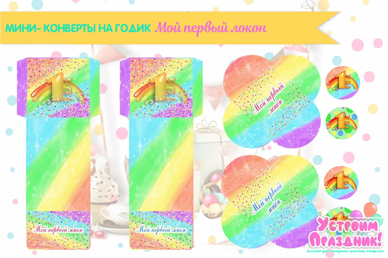 Конверт «Мой первый локон» в стиле «Сверкающая радуга» (2 варианта)