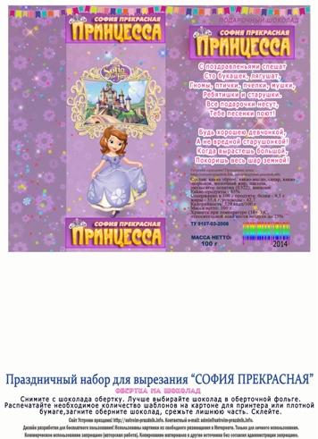 этикетка на шоколад принцесса София прекрасная