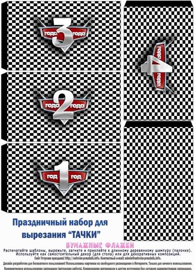 флажки из бумаги гоночные