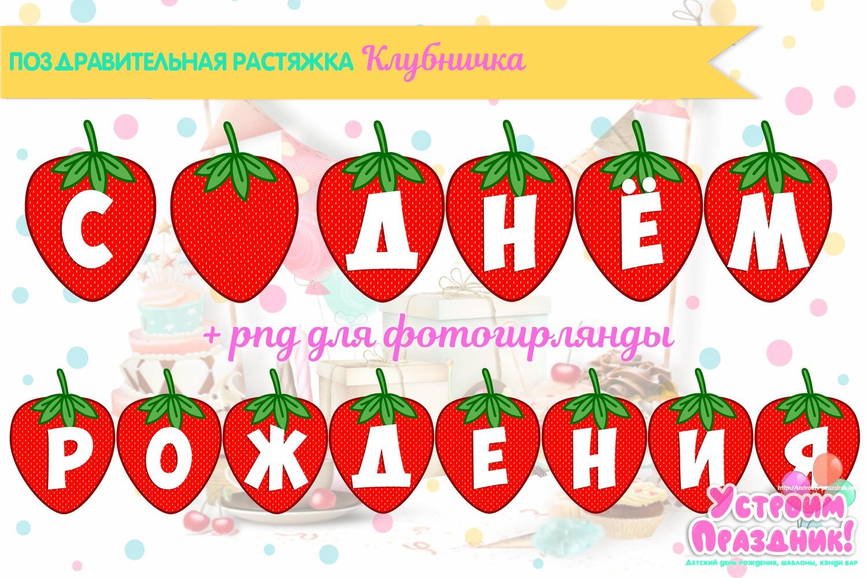 Растяжка «С ДНЕМ РОЖДЕНИЯ» для летнего дня рождения «Клубничка»
