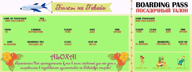 Приглашение на гавайскую вечеринку «Билет на Гавайи»