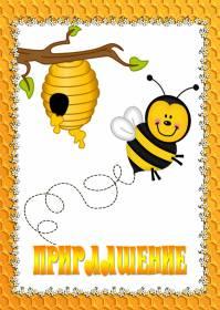 Приглашение на день рождения для день рождения «Пчелка» скачать бесплатно