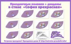 Набор праздничных колпаков «София прекрасная» + ДИАДЕМА скачать бесплатно