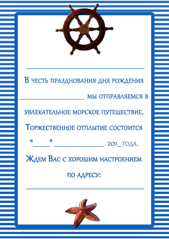 приглашение на морской день рождения