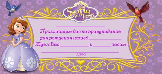 приглашение на день рождения софия прекрасная