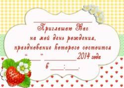 Приглашение на день рождения «Клубничка»