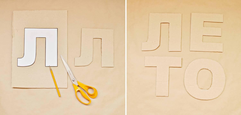 Как сшить мягкие буквы-подушки своими руками 8