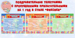 Поздравительная телеграмма с пропущенными прилагательнымина 1 год «Фиксики» скачать бесплатно