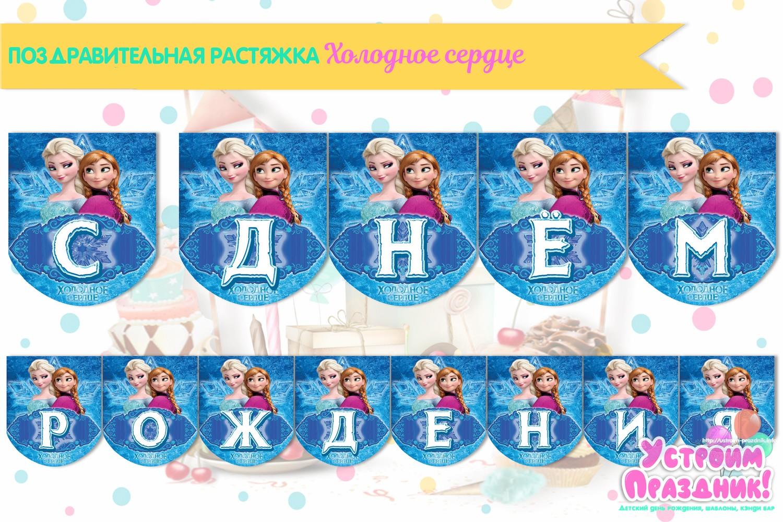 Растяжка «С ДНЕМ РОЖДЕНИЯ» в стиле «Холодное сердце»+плакат «Добро пожаловать на день рождения»