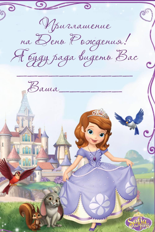 Приглашение в стиле София Прекрасная